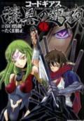 Code Geass: Shikkoku no Renya