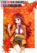 Ore ga Doutei o Sutetara Shinu Ken ni Tsuite