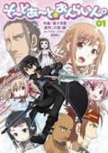 Sword Art Online 4-koma