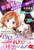 Yura-kun no 10% ni wa Himitsu ga Aru