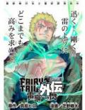 Fairy Tail - Raigo Issen