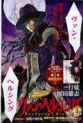 Van Helsing - Darkness Blood