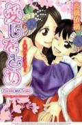 Itoshi wo Tome