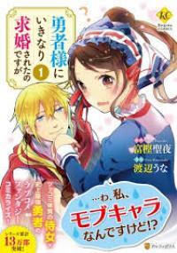 Yuusha-sama ni Ikinari Kyuukonsareta no Desu