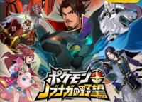 Pokemon Nobunaga no Yabou