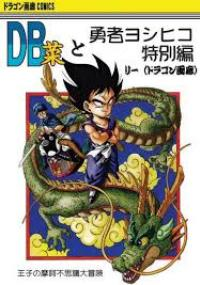 Dragon Ball Sai