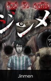 Jinmen สัตว์ป่า(หน้า)มนุษย์