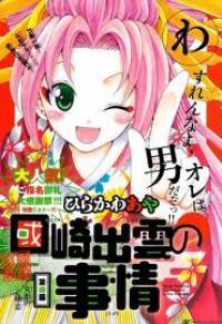 Kunisaki Izumo no Jijou