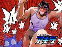 Heavens Runner Akira