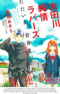 Ootagawa Junjou Lovers