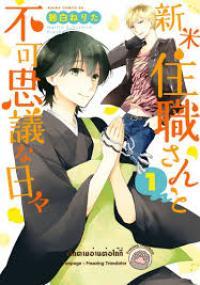 Juushoku-san no Fukashigi na Hibi