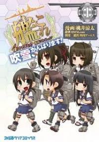KanColle 4-koma : Fubuki, Ganbarimasu