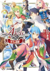 Sennen Sensou Aigis - Eiyuu no Kizuna
