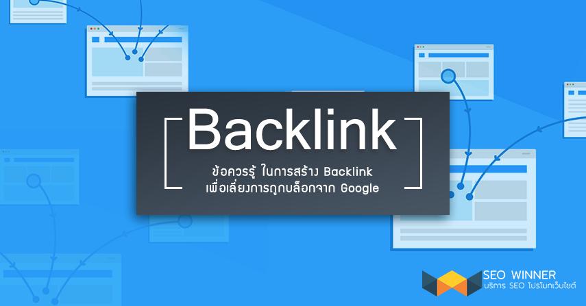 เทคนิคการสร้าง Backlink